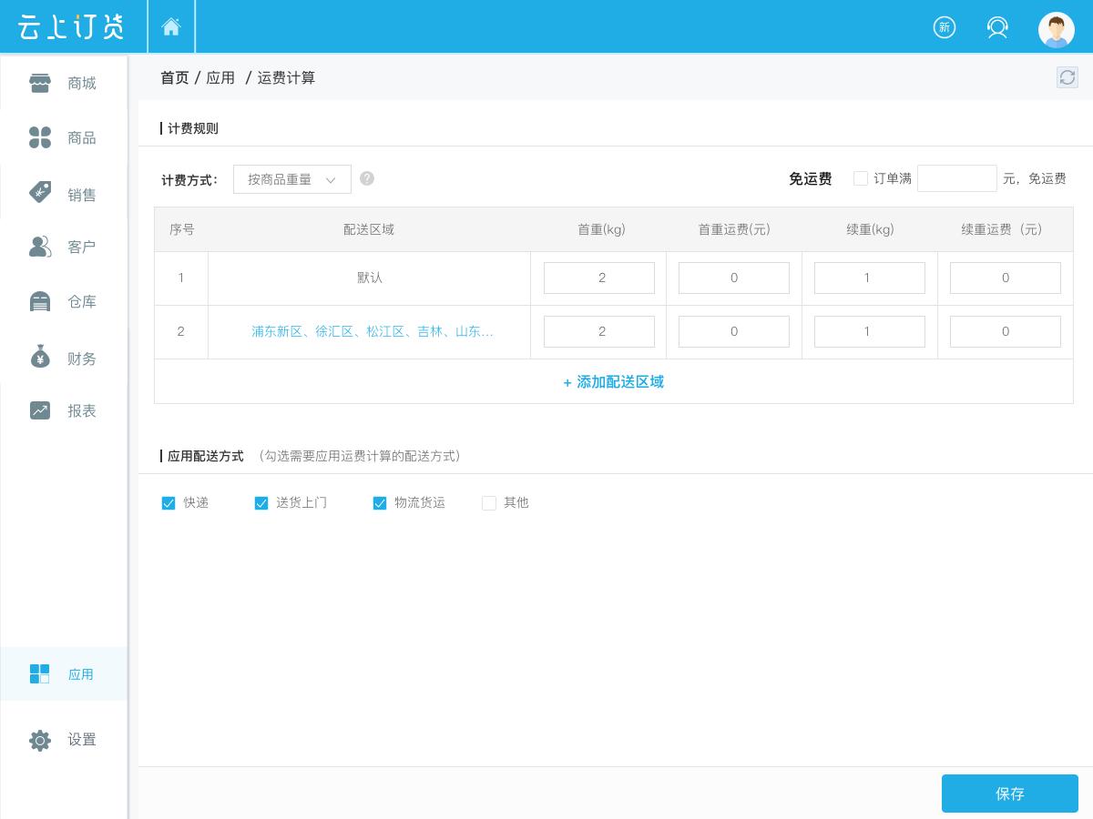 应用-运费模板-按商品重量-已经选择区域.png