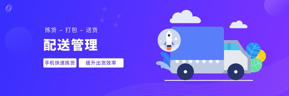 30-配送管理.jpg